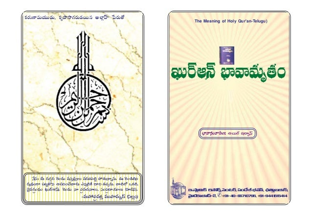 condemn meaning in telugu dictionary